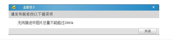 无线描述中图片总量超过2560k