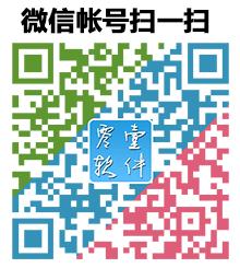 零壹软件的微信二维码